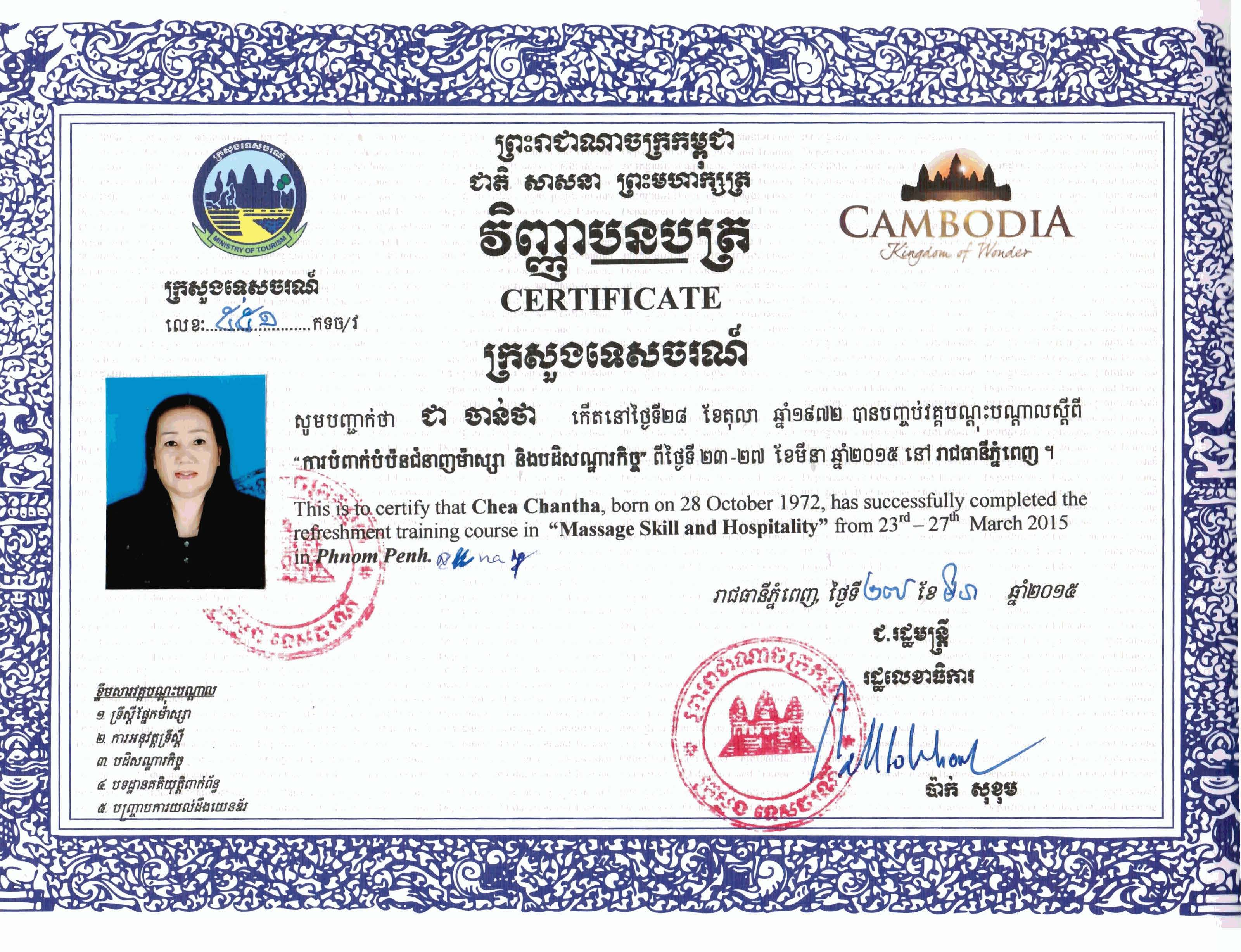 Ministry of Tourism - Certificate of Massage Skill and Hospitality- Ms. Chea Chantha