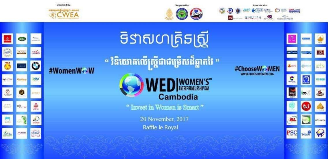 2d3afccd59e5 Woman s Entrepreneur Day (WED) held on 20th November 2017 at Raffle Le Royal